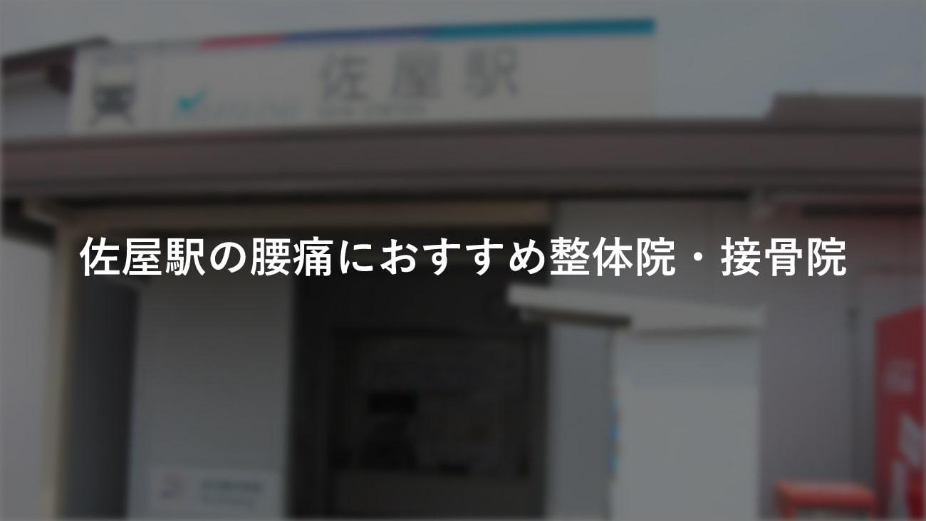 【佐屋駅】周辺で腰痛におすすめの整体院・接骨院2選!のMV画像