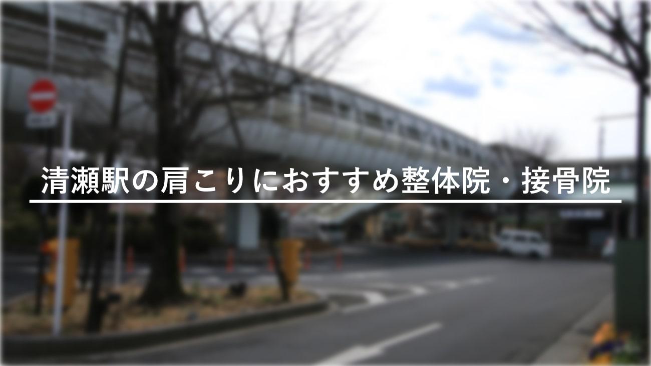 【清瀬駅】周辺で肩こりにおすすめの整体院・接骨院2選!のMV画像