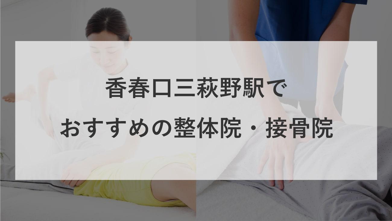香春口三萩野駅周辺で肩こりにおすすめの整体院・接骨院のコラムのメインビジュアル