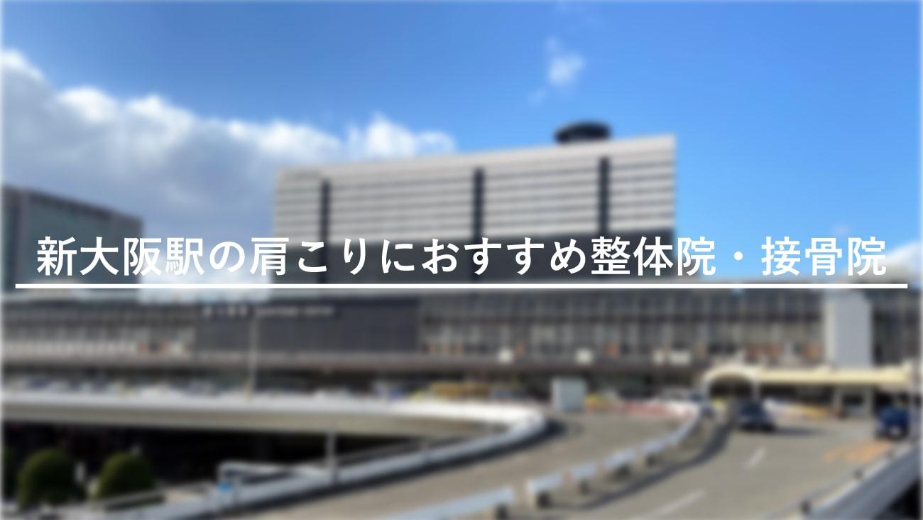 【新大阪駅】周辺で肩こりにおすすめの整体院・接骨院3選!のMV画像