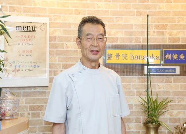 整骨院hanaoka・創健美クリニック