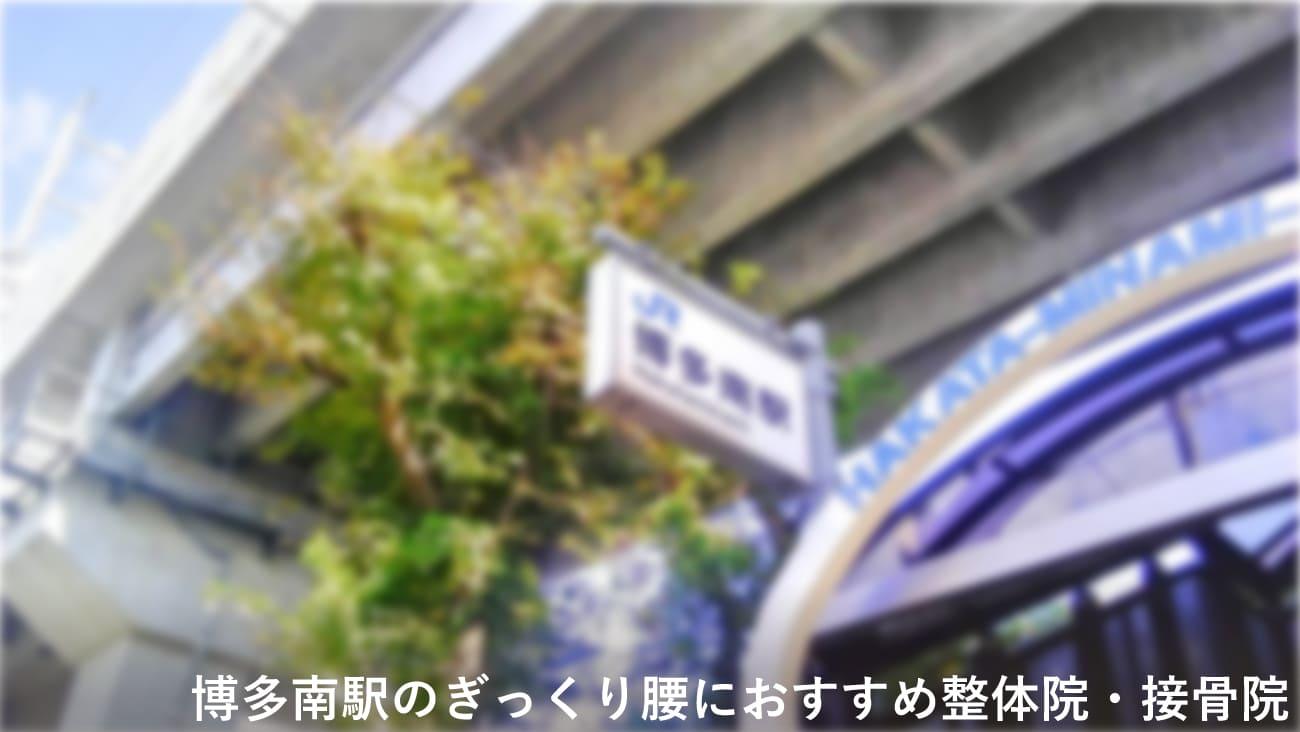 【博多南駅】周辺でぎっくり腰におすすめの整体院・接骨院2選!のMV画像