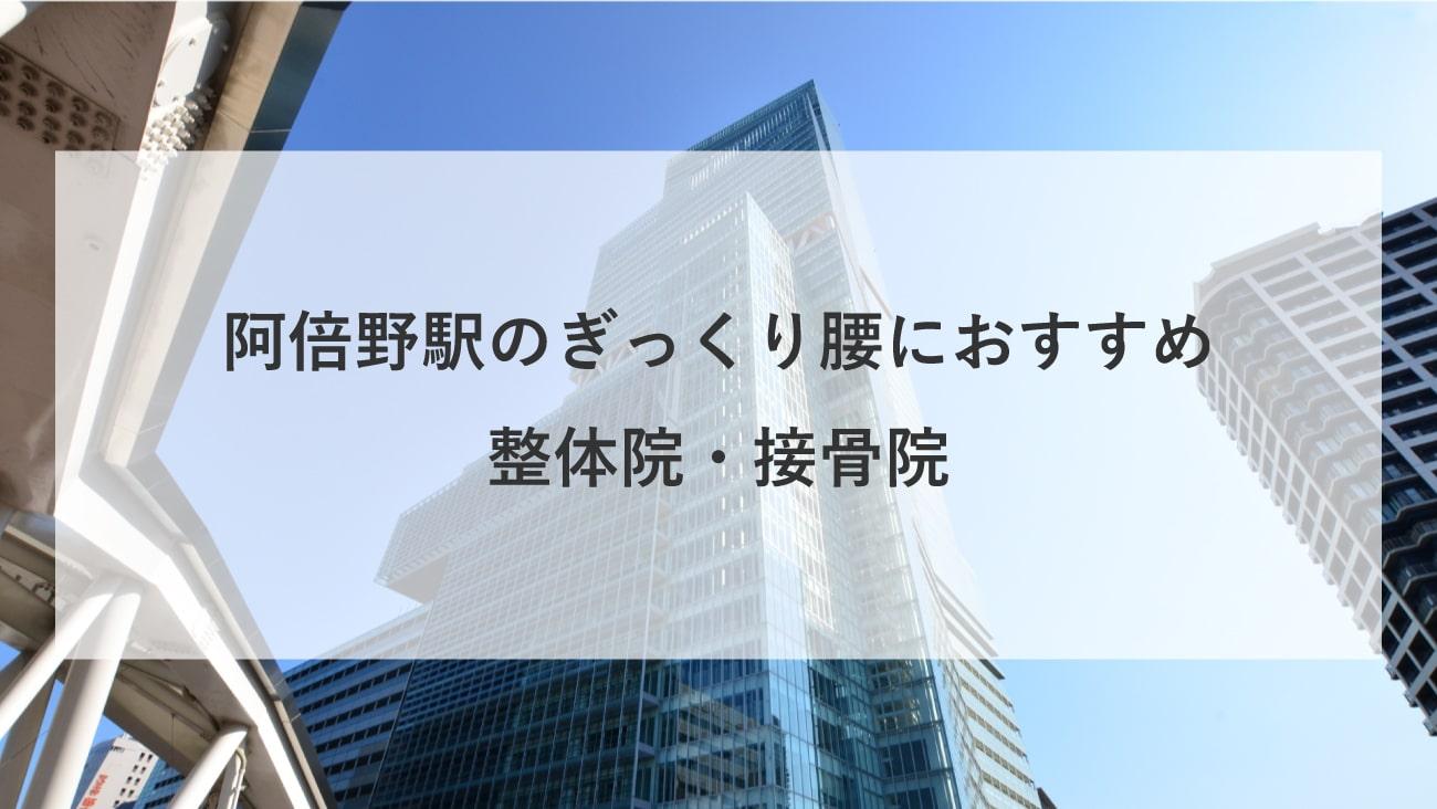 【阿倍野駅】周辺でぎっくり腰におすすめの整体院・接骨院2選!のMV画像