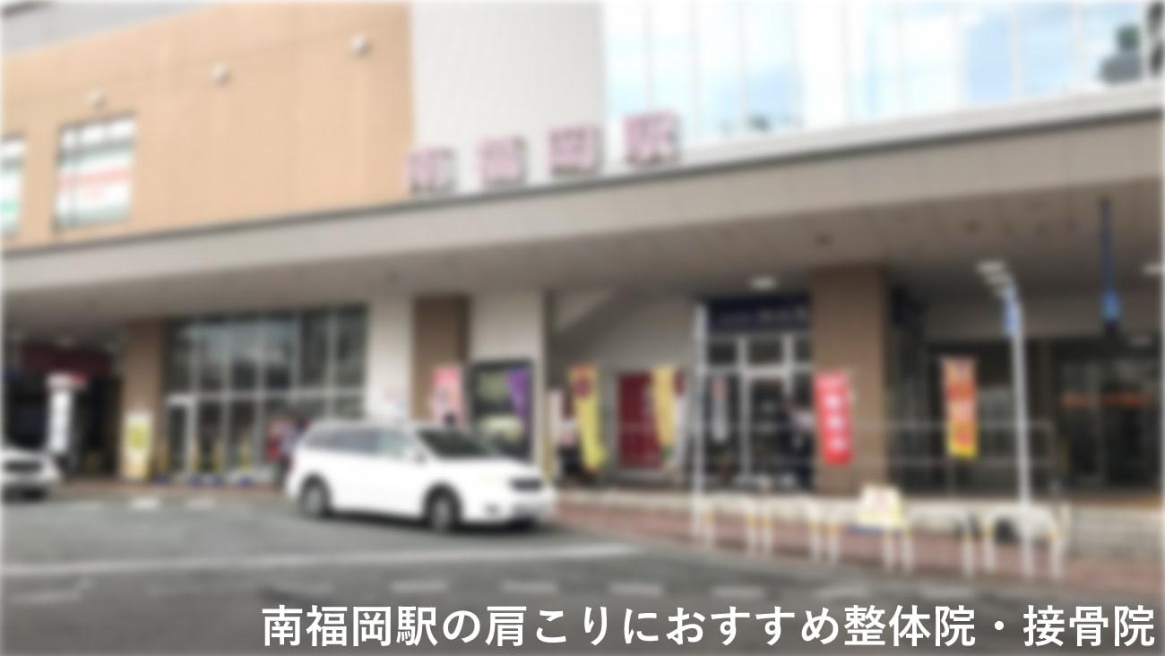 南福岡駅周辺で肩こりにおすすめの整体院・接骨院のコラムのメインビジュアル