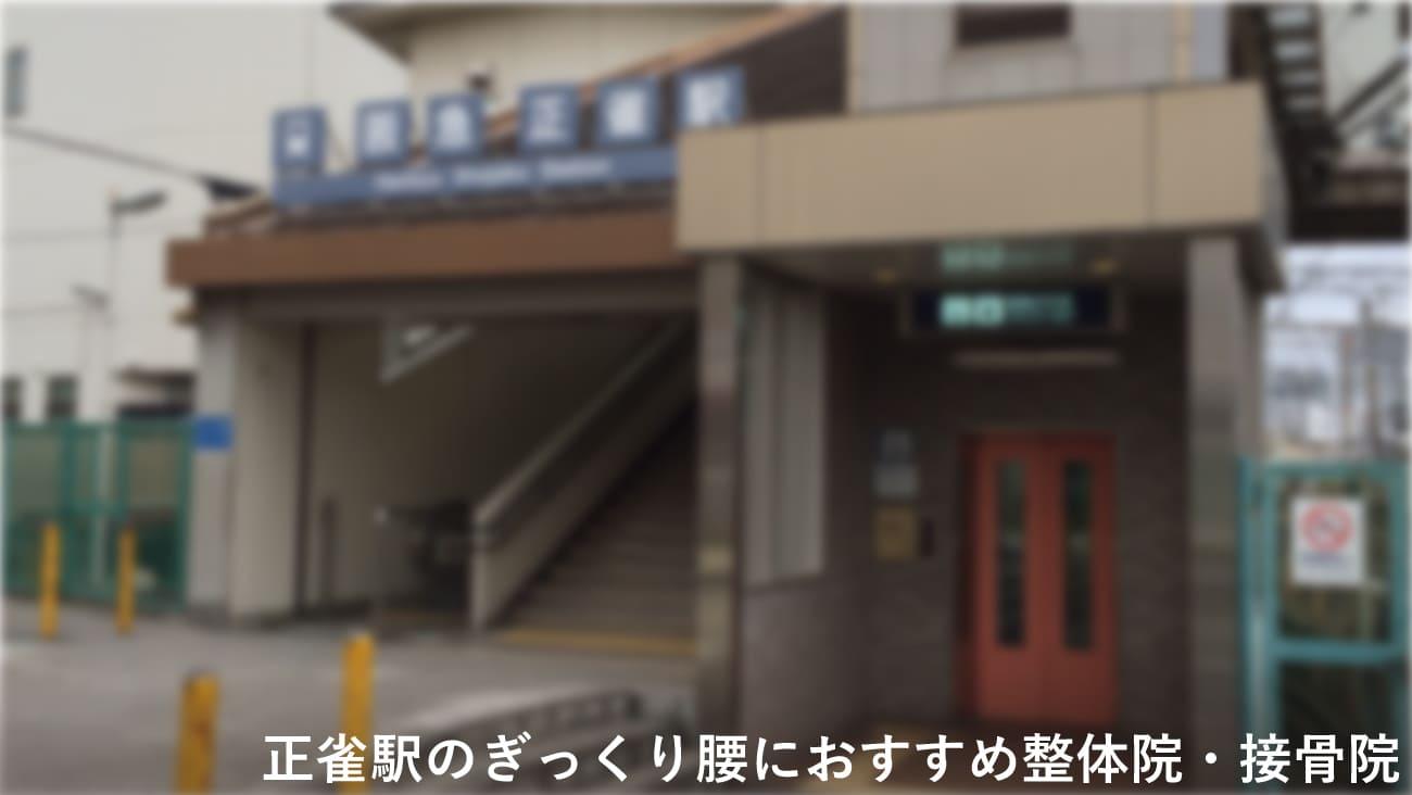 【正雀駅】周辺でぎっくり腰におすすめの整体院・接骨院2選!のMV画像