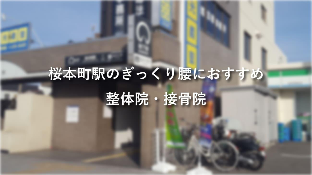 桜本町駅周辺でぎっくり腰におすすめの整体院・接骨院のコラムのメインビジュアル