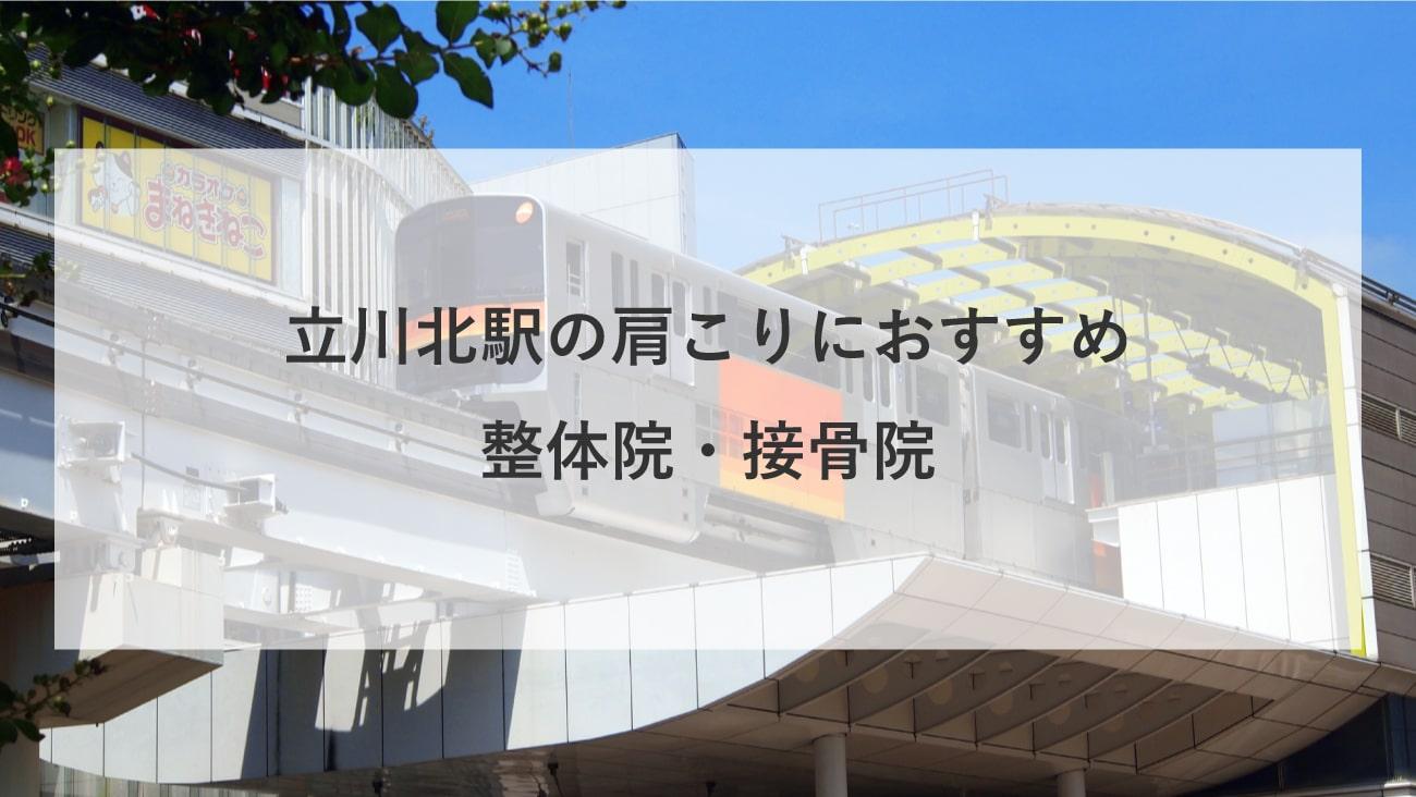 【立川北駅】周辺で肩こりにおすすめの整体院・接骨院4選!のMV画像