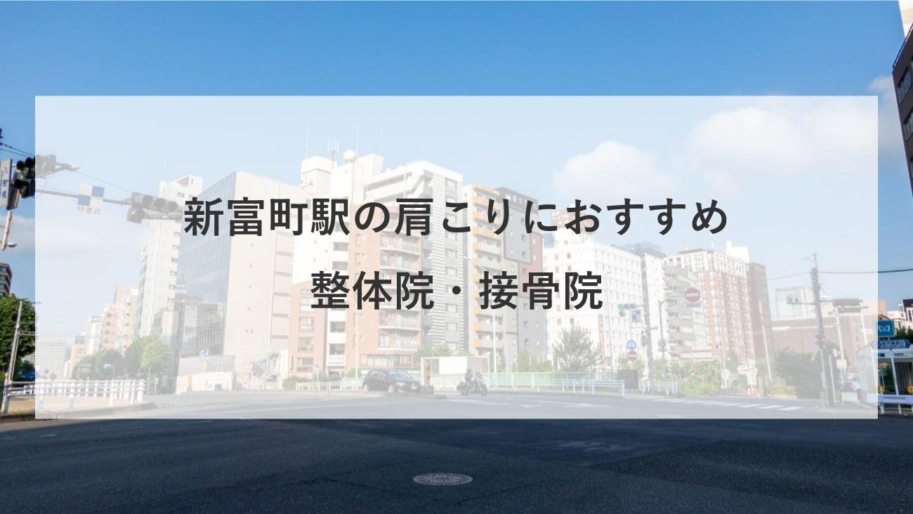【新富町駅(東京都)】周辺で肩こりにおすすめの整体院・接骨院4選!のMV画像