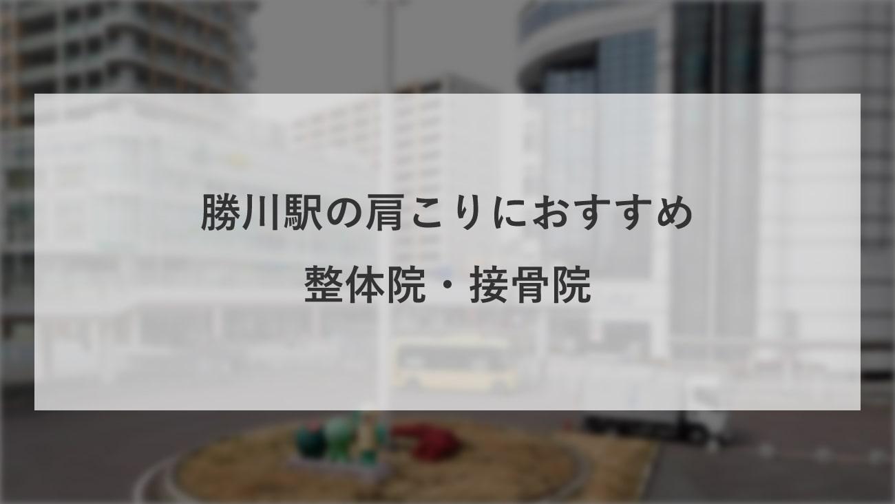 【勝川駅】周辺で肩こりにおすすめの整体院・接骨院2選!のMV画像