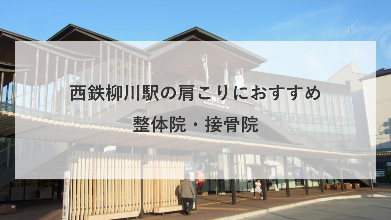 【西鉄柳川駅】周辺で【肩こり】におすすめの整体院・接骨院2選!のMV画像