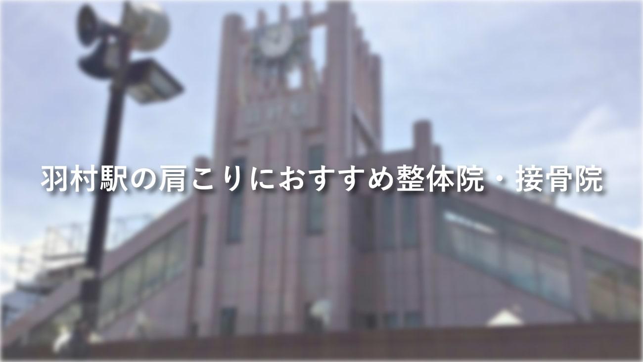 【羽村駅】周辺で肩こりにおすすめの整体院・接骨院2選!のMV画像