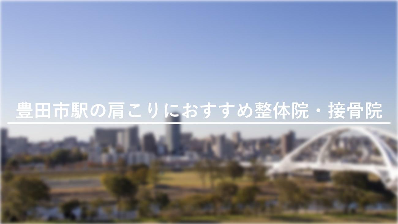 【豊田市駅】周辺で肩こりにおすすめの整体院・接骨院2選!のMV画像