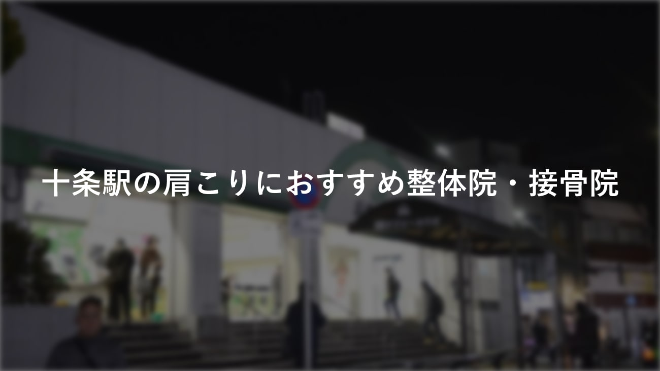 【十条駅(東京都)】周辺で肩こりにおすすめの整体院・接骨院3選!のMV画像
