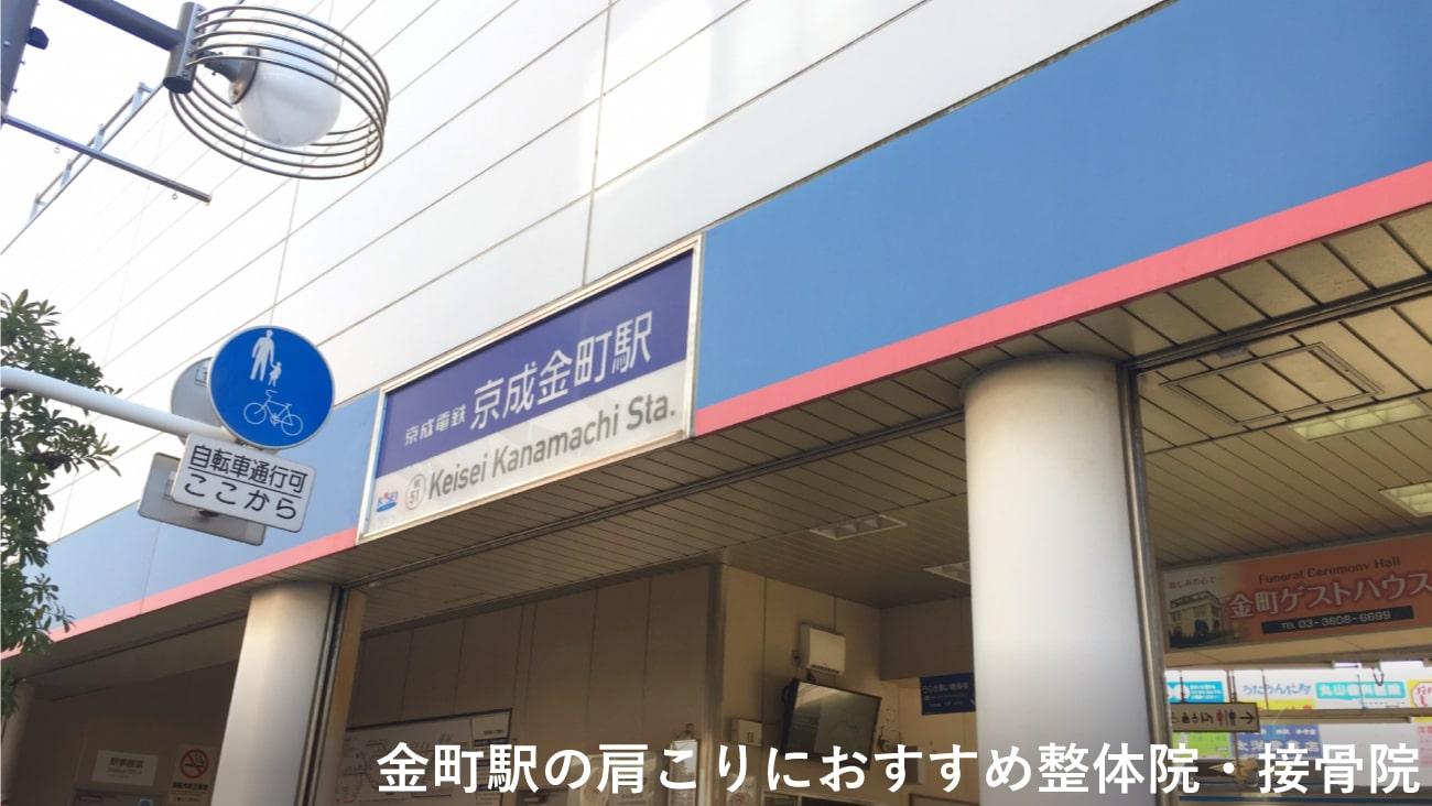 【金町駅】周辺で肩こりにおすすめの整体院・接骨院3選!のMV画像