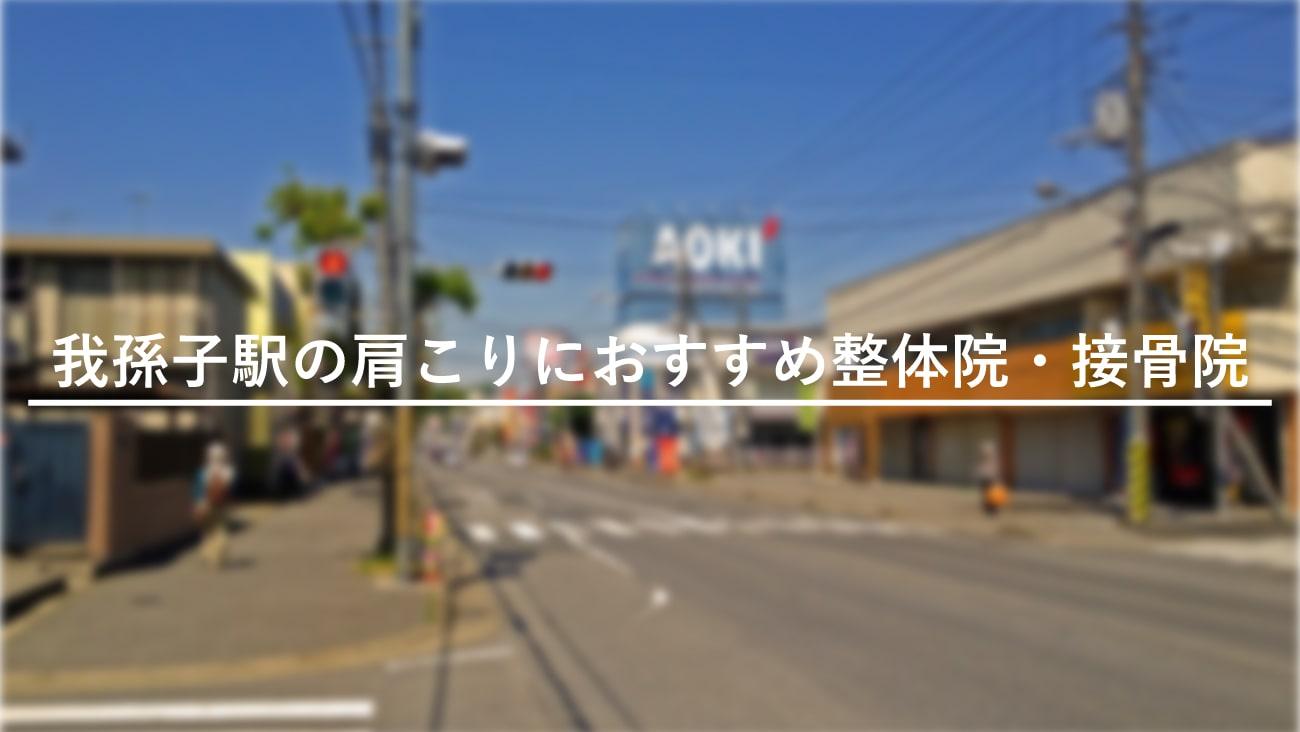 【我孫子道駅】周辺で肩こりにおすすめの整体院・接骨院3選!のMV画像