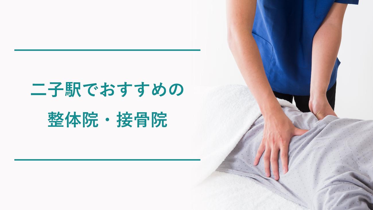 二子駅周辺で腰痛におすすめの整体院・接骨院のコラムのメインビジュアル