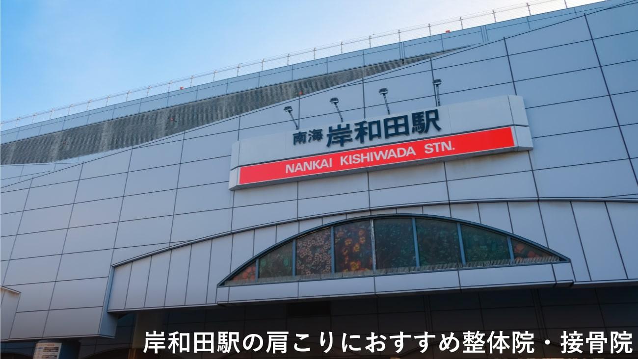 【岸和田駅】周辺で肩こりにおすすめの整体院・接骨院2選!のMV画像