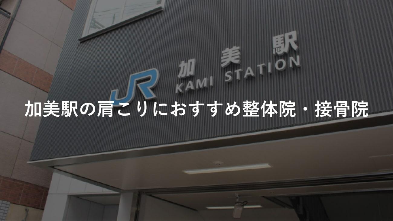 【加美駅】周辺で肩こりにおすすめの整体院・接骨院2選!のMV画像