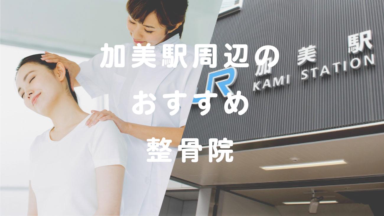 加美駅周辺で口コミが評判のおすすめ整骨院のコラムのメインビジュアル