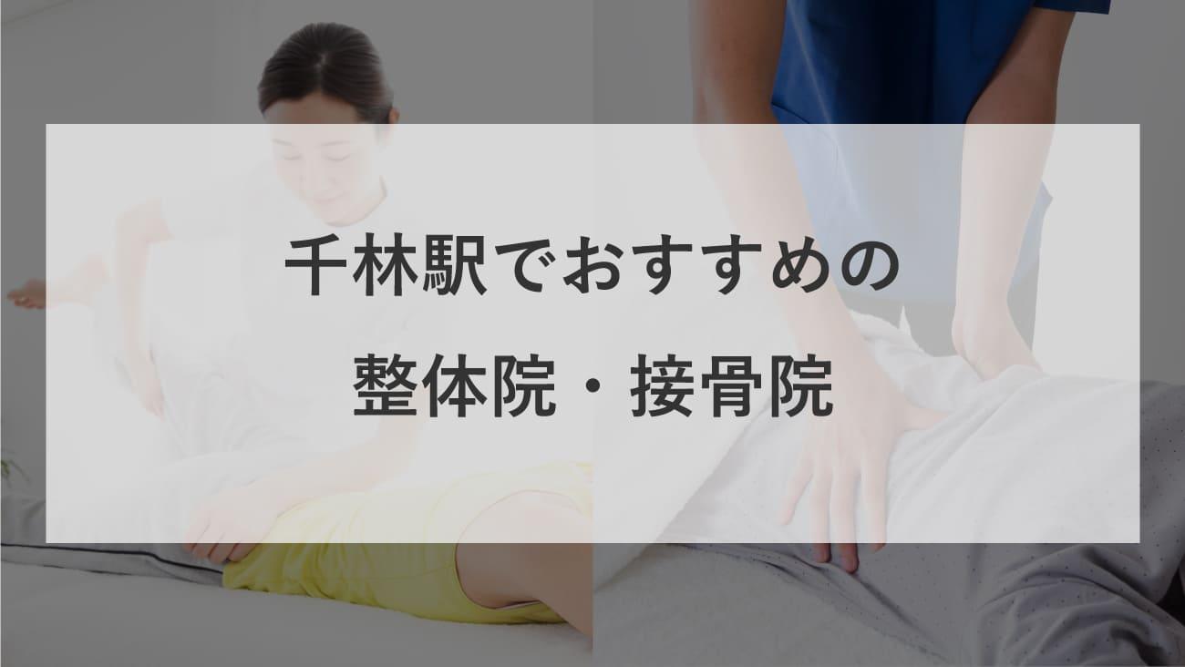 千林駅周辺で肩こりにおすすめの整体院・接骨院のコラムのメインビジュアル