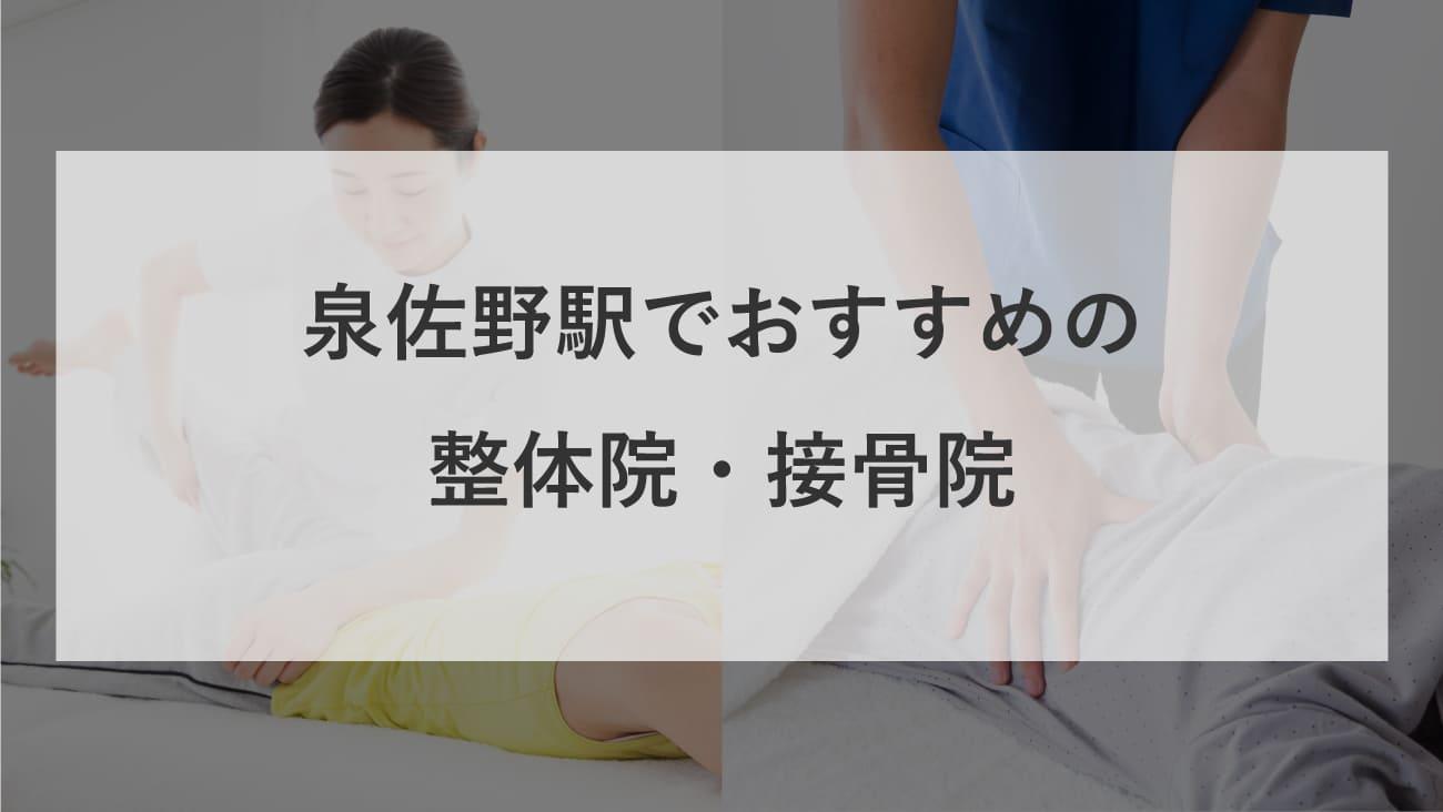 泉佐野駅周辺で肩こりにおすすめの整体院・接骨院のコラムのメインビジュアル