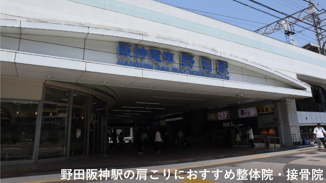 【野田阪神駅】周辺で肩こりにおすすめの整体院・接骨院2選!のMV画像