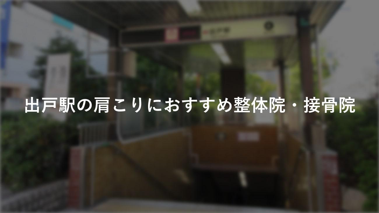 【出戸駅】周辺で肩こりにおすすめの整体院・接骨院3選!のMV画像