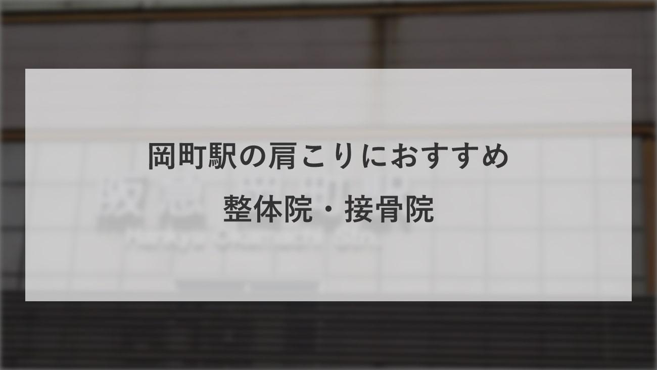 【岡町駅】周辺で肩こりにおすすめの整体院・接骨院4選!のMV画像