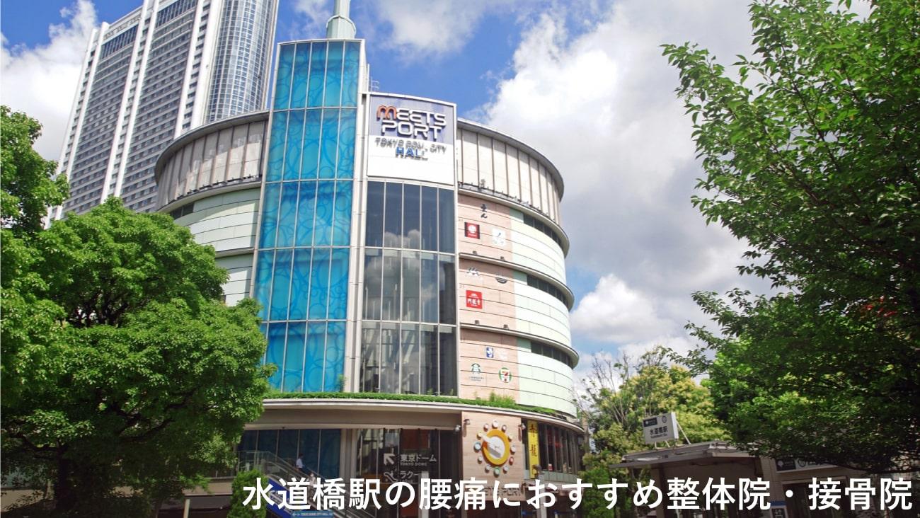 【水道橋駅】周辺で腰痛におすすめの整体院・接骨院2選!のMV画像