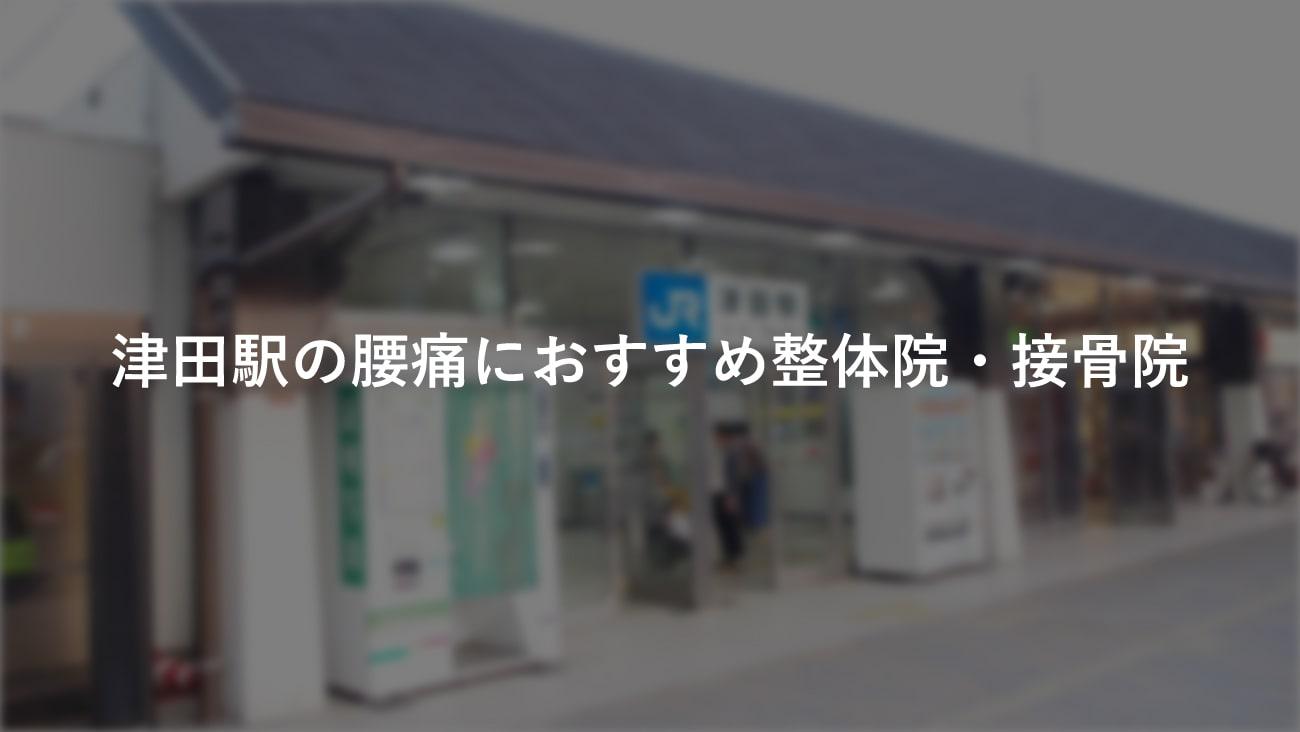 【津田駅】周辺で肩こりにおすすめの整体院・接骨院2選!のMV画像