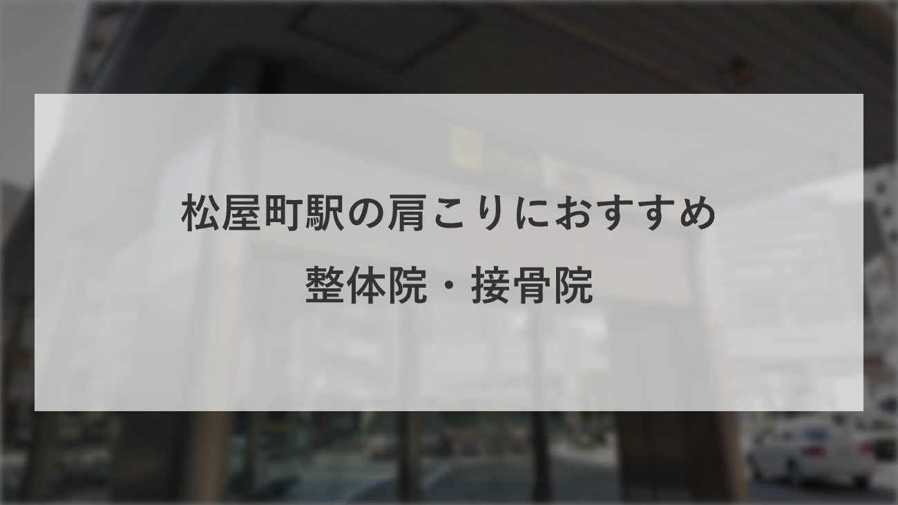 松屋町駅周辺で肩こりにおすすめの整体院・接骨院のコラムのメインビジュアル