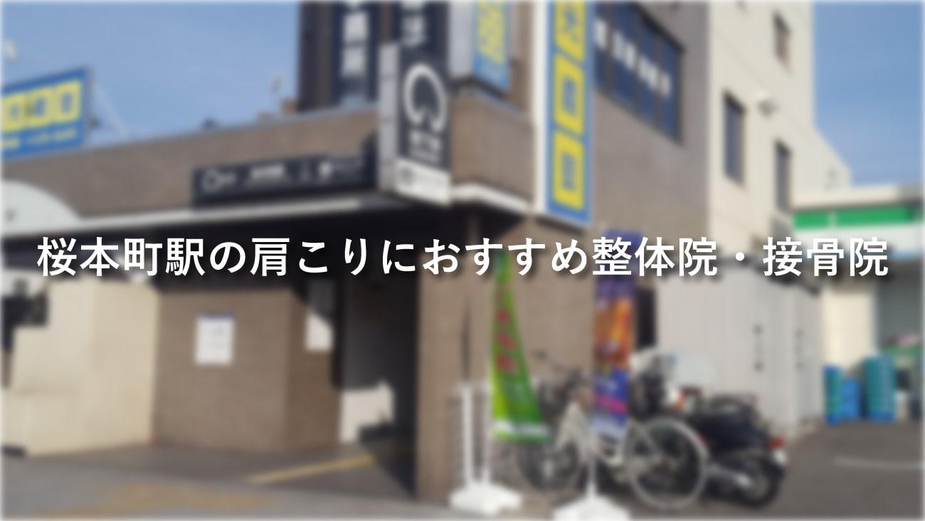 桜本町駅周辺で肩こりにおすすめの整体院・接骨院のコラムのメインビジュアル