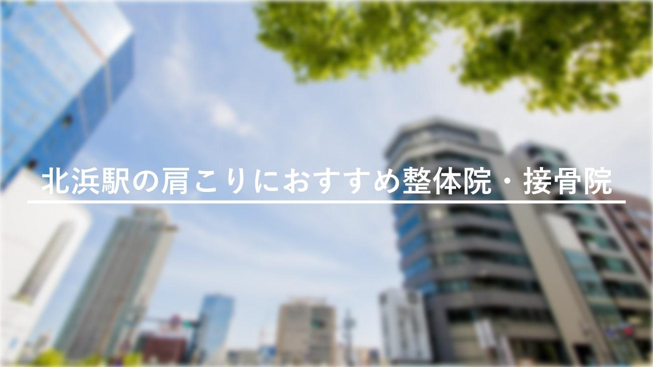 【北浜駅(大阪府)】周辺で肩こりにおすすめの整体院・接骨院2選!のMV画像