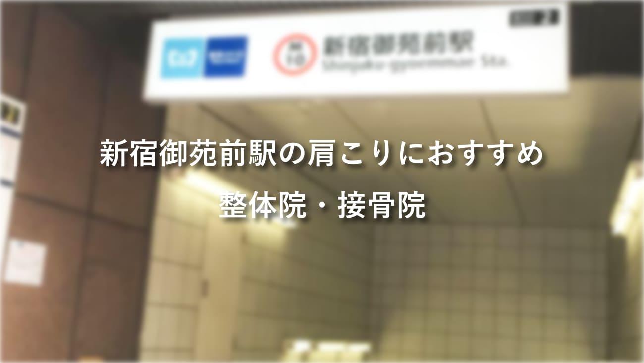 新宿御苑前駅周辺で肩こりにおすすめの整体院・接骨院のコラムのメインビジュアル