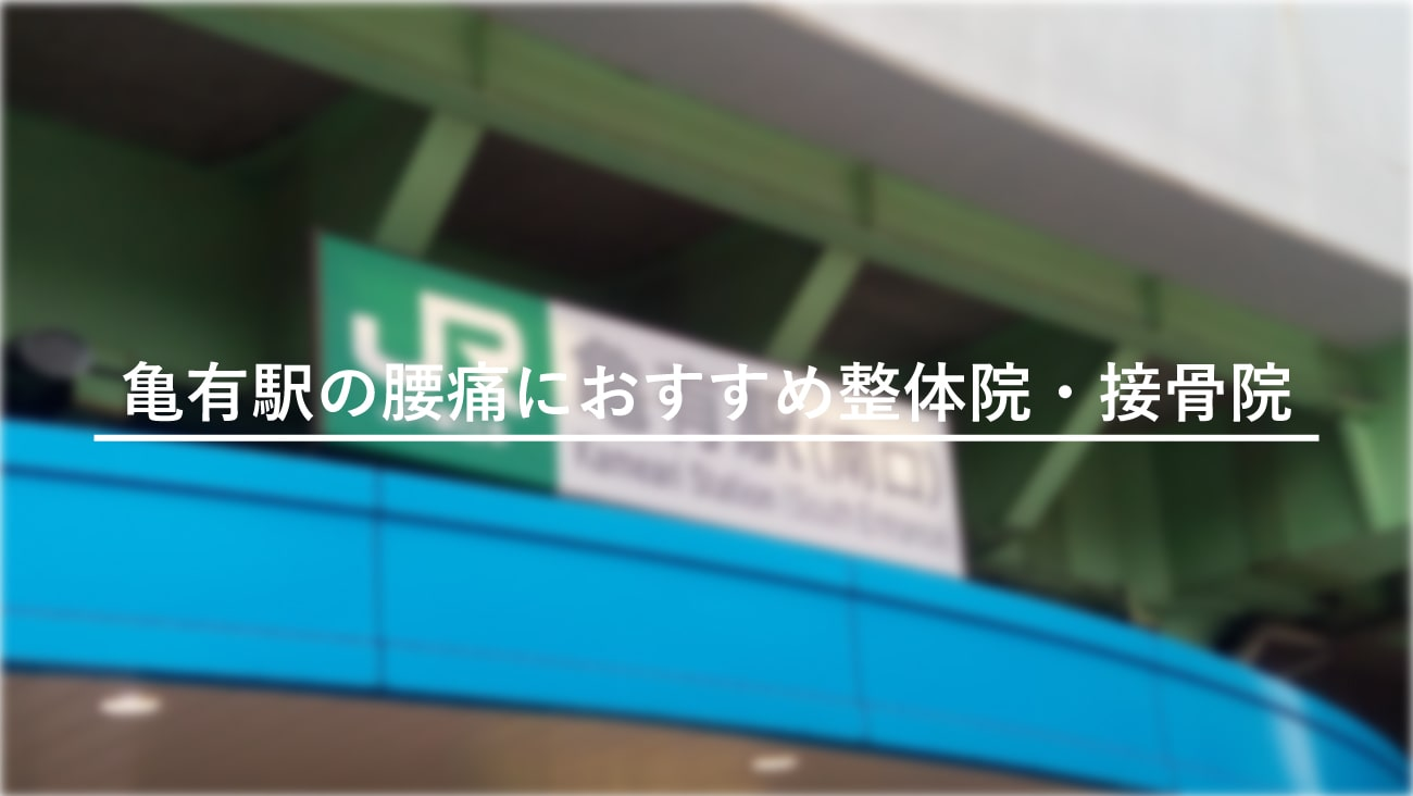 【亀有駅】周辺で腰痛におすすめの整体院・接骨院3選!のMV画像