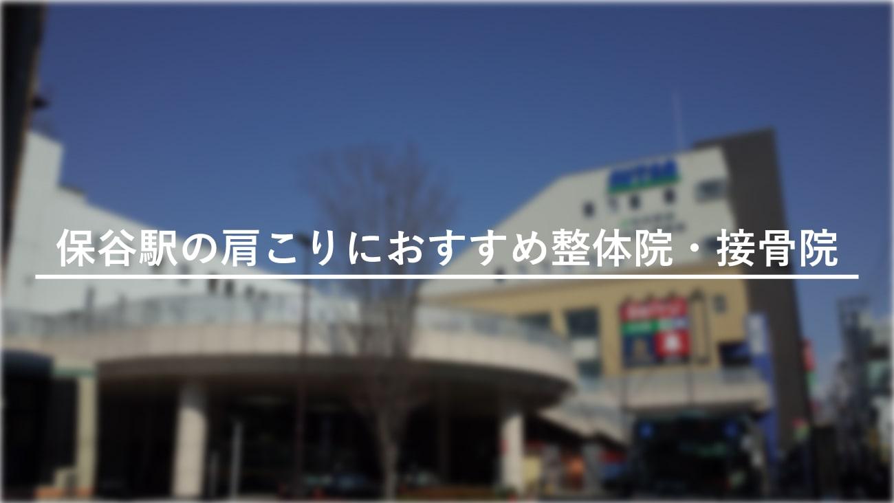 【保谷駅】周辺で肩こりにおすすめの整体院・接骨院4選!のMV画像