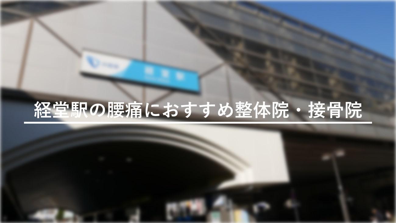 【経堂駅】周辺で腰痛におすすめの整体院・接骨院3選!のMV画像
