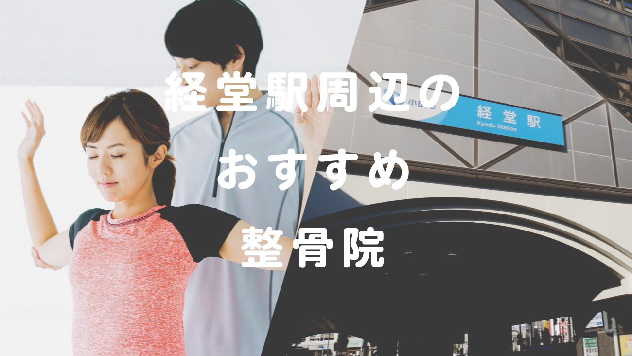経堂駅周辺で口コミが評判のおすすめ整骨院のコラムのメインビジュアル
