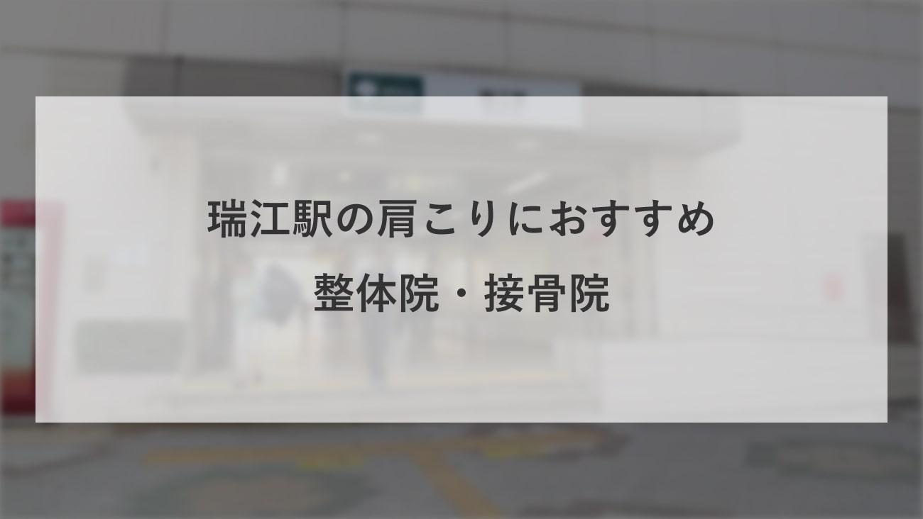 【瑞江駅】周辺で肩こりにおすすめの整体院・接骨院3選!のMV画像