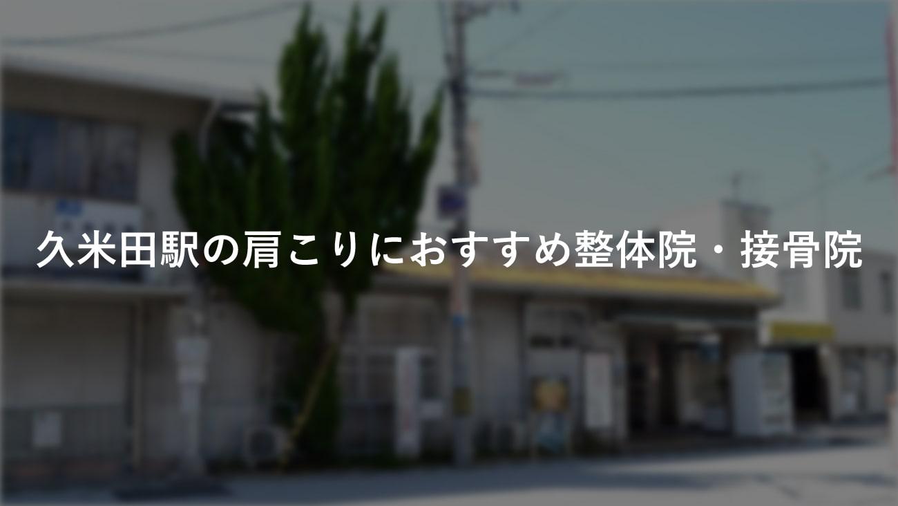 【久米田駅】周辺で肩こりにおすすめの整体院・接骨院3選!のMV画像