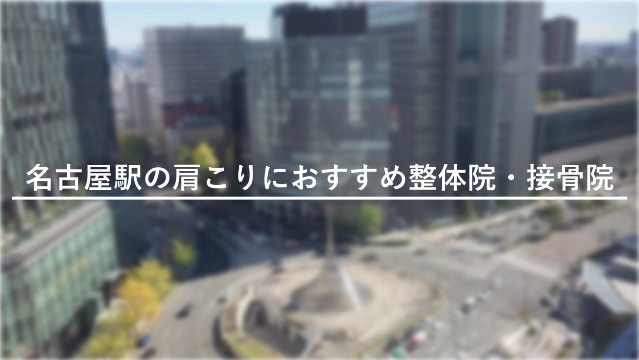 【名古屋駅】周辺で肩こりにおすすめの整体院・接骨院2選!のMV画像