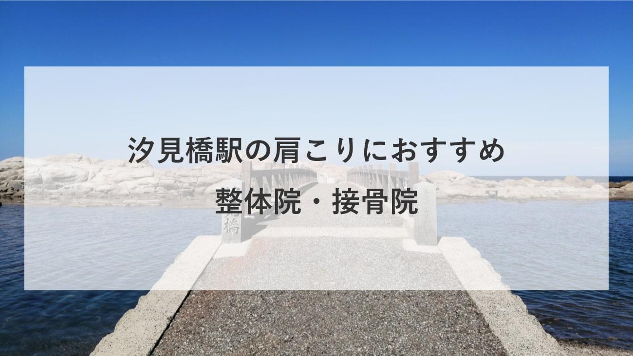 【汐見橋駅】周辺で肩こりにおすすめの整体院・接骨院2選!のMV画像