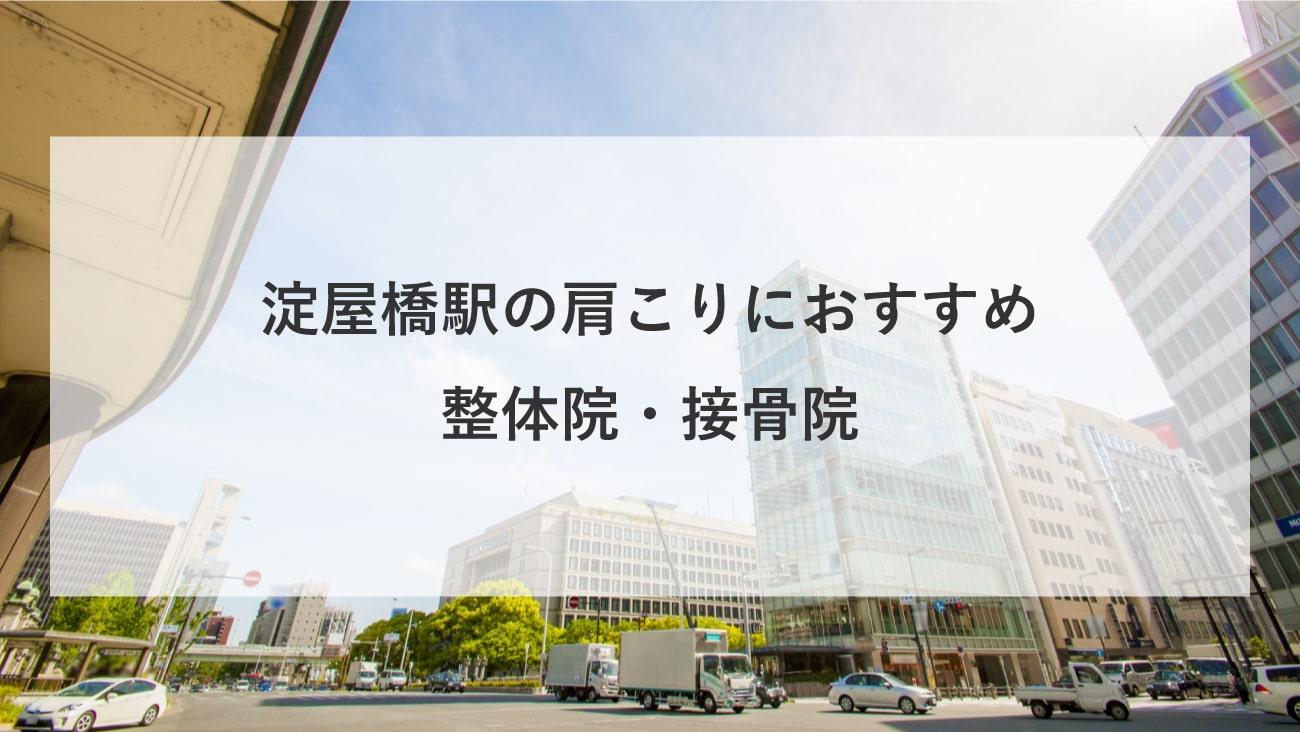 【淀屋橋駅】周辺で肩こりにおすすめの整体院・接骨院2選!のMV画像