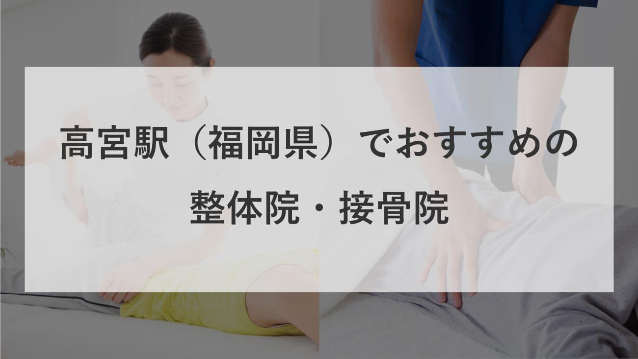 高宮駅(福岡県)周辺で肩こりにおすすめの整体院・接骨院のコラムのメインビジュアル