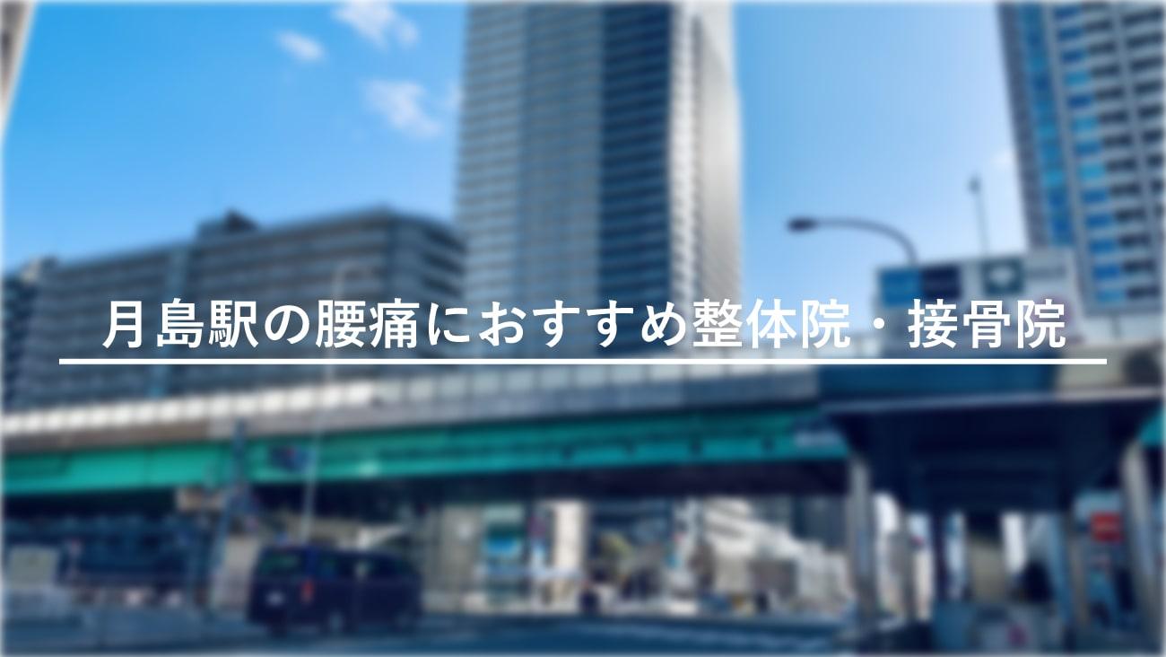 【月島駅】周辺で腰痛におすすめの整体院・接骨院2選!のMV画像