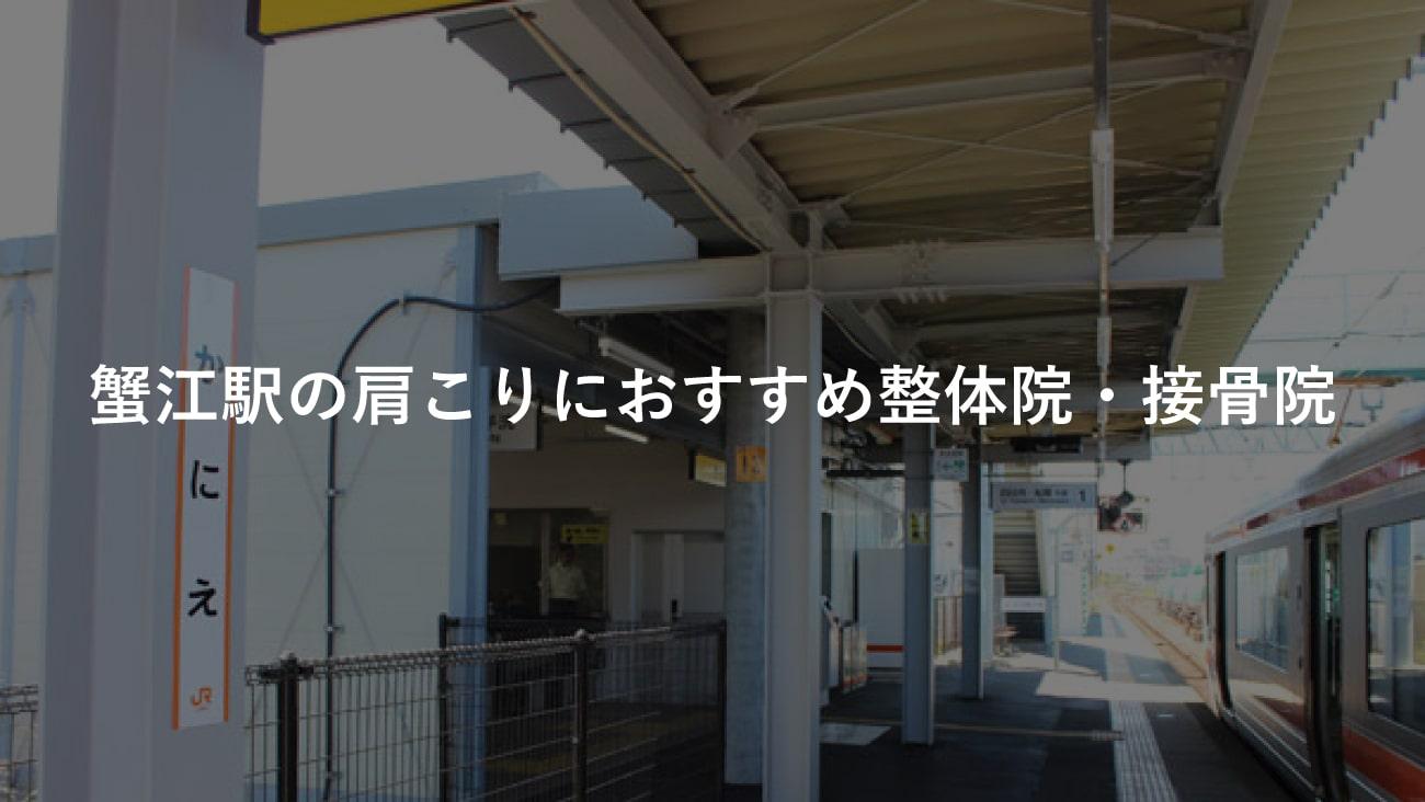 【蟹江駅】周辺で肩こりにおすすめの整体院・接骨院2選!のMV画像