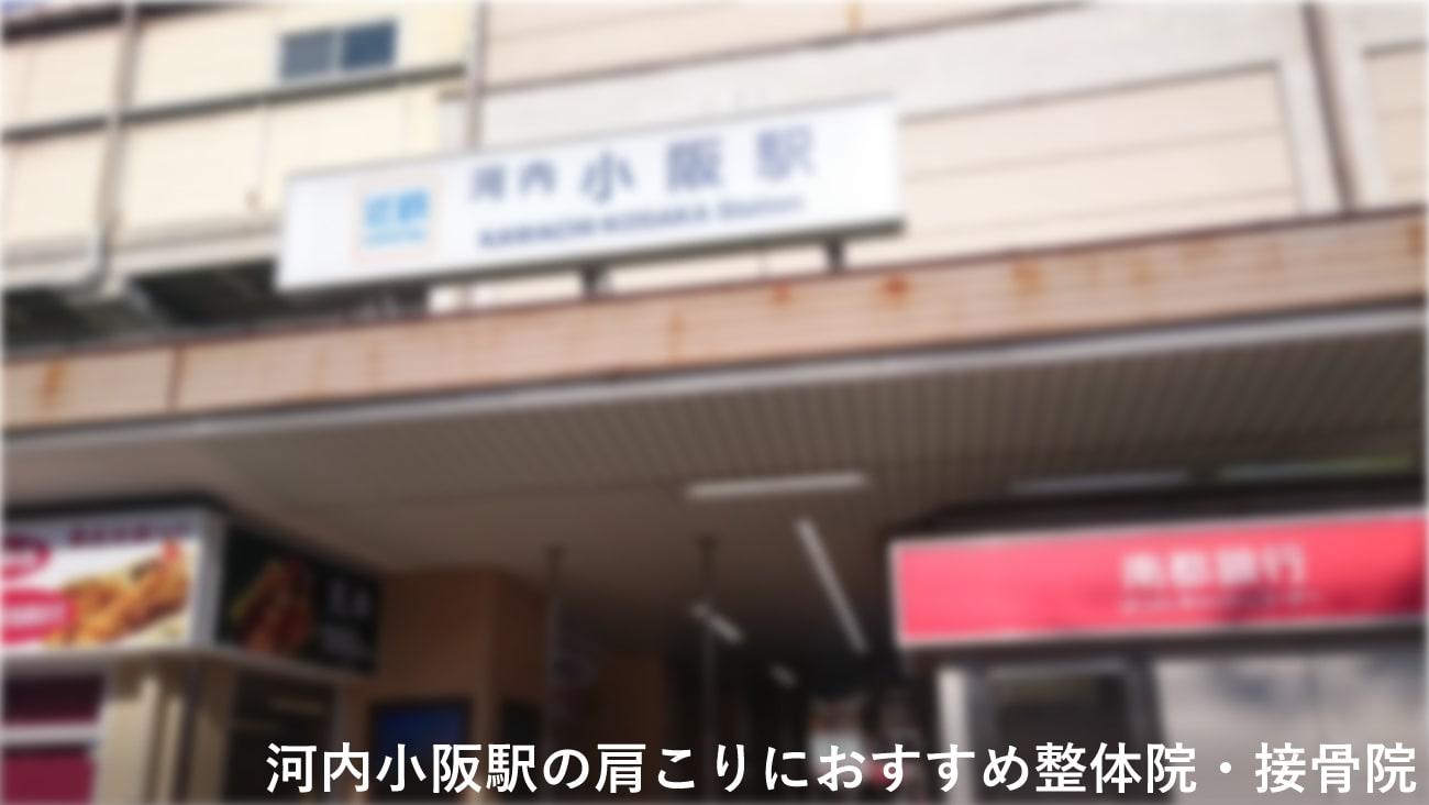 河内小阪駅周辺で肩こりにおすすめの整体院・接骨院のコラムのメインビジュアル