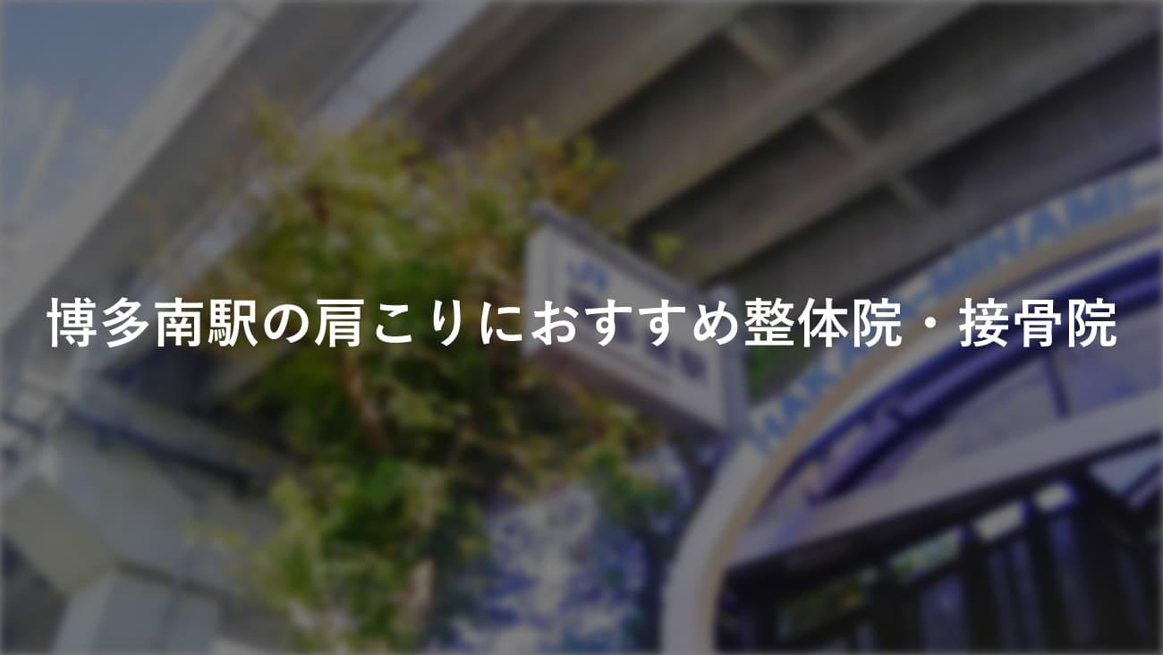 【博多南駅】周辺で【肩こり】におすすめの整体院・接骨院よかとこ7選!のMV画像