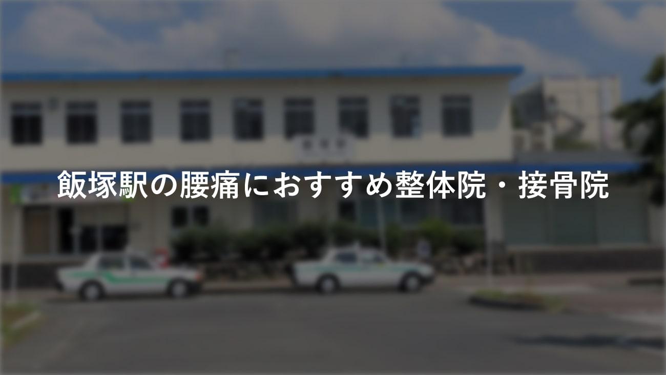 【飯塚駅】周辺で腰痛におすすめの整体院・接骨院2選!のMV画像