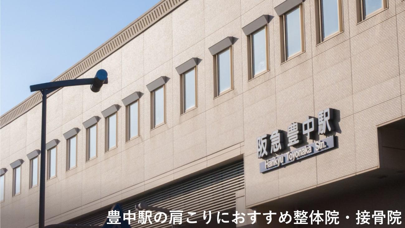 【豊中駅】周辺で肩こりにおすすめの整体院・接骨院4選!のMV画像